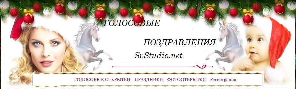 Сайт для голосовых открыток
