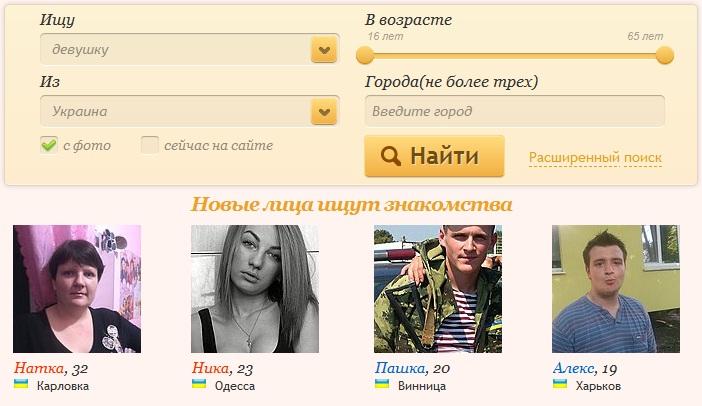 ру онлайне знакомства в